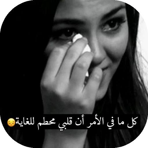 لا تحزن يا قلبي
