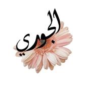 اسمك في صورة icon