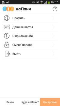 наЛанч screenshot 3