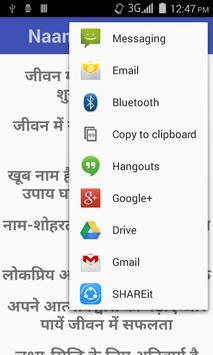 Naam kamane ke upay apk screenshot