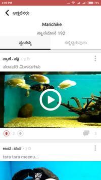 NammApp स्क्रीनशॉट 6