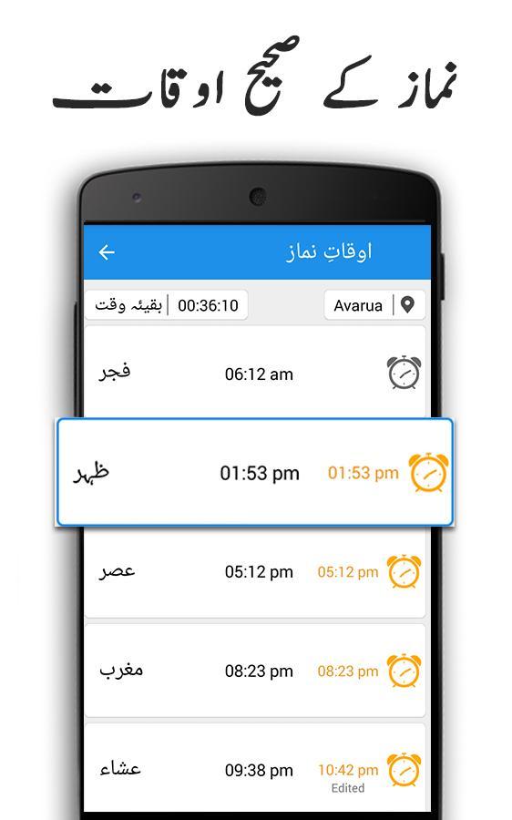 Namaz Ka Tarika - Learn Namaz/Salah in Urdu for Android