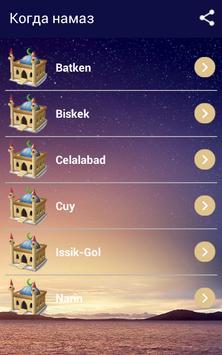 Киргизия apk screenshot