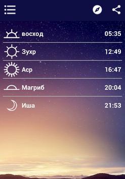 Казахстана apk screenshot
