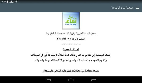 جمعية نماء الخيرية apk screenshot