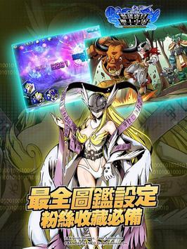數碼寶貝:聖十字軍 screenshot 4