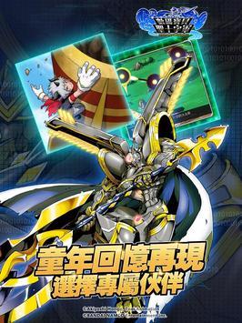 數碼寶貝:聖十字軍 screenshot 13