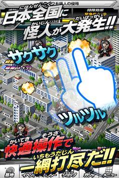 仮面ライダー ライダバウト! screenshot 2