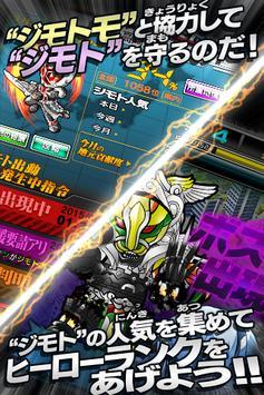 仮面ライダー ライダバウト! screenshot 4