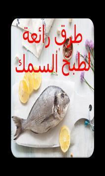 اطباق السمك - وصفات طبخ السمك screenshot 2