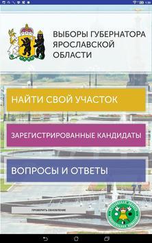 Выборы76 screenshot 1