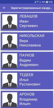 Выборы76 screenshot 3