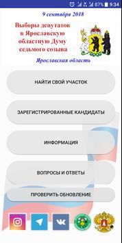 Выборы76 screenshot 4