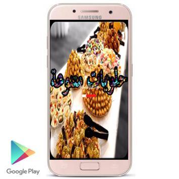 حلويات العيد والمناسبات ٢٠١٧ poster