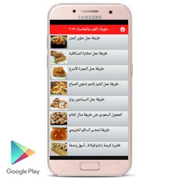 حلويات العيد والمناسبات ٢٠١٧ screenshot 1
