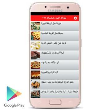 حلويات العيد والمناسبات ٢٠١٧ screenshot 2
