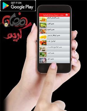 رمضان ـ مشروبات إقتصادية screenshot 1