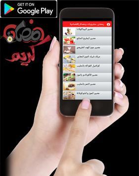 رمضان ـ مشروبات إقتصادية screenshot 2