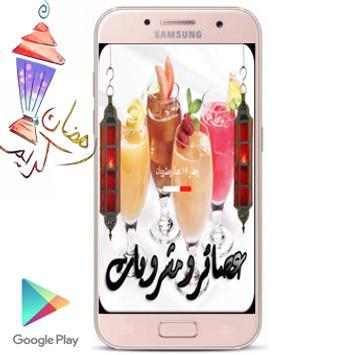 رمضان ٢٠١٧ عصائر ومشروبات poster