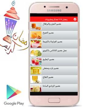 رمضان ٢٠١٧ عصائر ومشروبات screenshot 1