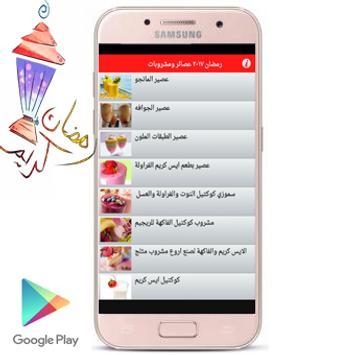 رمضان ٢٠١٧ عصائر ومشروبات screenshot 2
