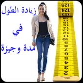 زيادة الطول - وصفات icon