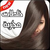 ترطيب و تنعيم الشعر icon