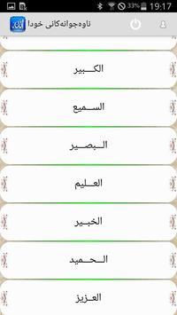 ناوەجوانەکانی خودا -Allah Name poster