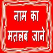 Name Ka MAtlab Jaane icon
