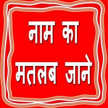Name Ka MAtlab Jaane poster