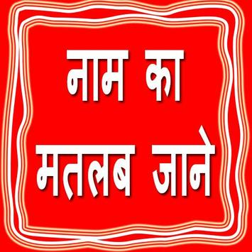Name Ka MAtlab Jaane screenshot 1