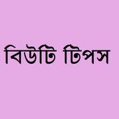 Beauty Tips Bangla icon