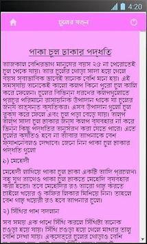 Beauty Tips Bangla screenshot 1