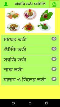 Vorta Recipe (ভর্তা রেসিপি) poster