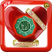 99 names of God in Islam icon