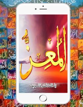 99 names of God in Islam apk screenshot