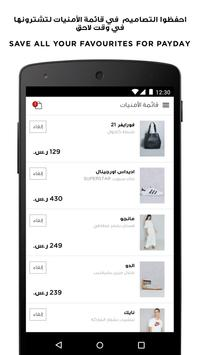 Namshi Online Fashion Shopping apk screenshot