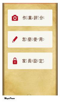 數位評量習字簿1.0 apk screenshot