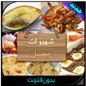شهيوات رمضان روعة بدون انترنت icon