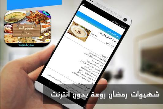 شهيوات رمضان روعة بدون انترنت apk screenshot