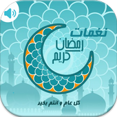 نغمات رمضان روعة بدون نت MP3 icon