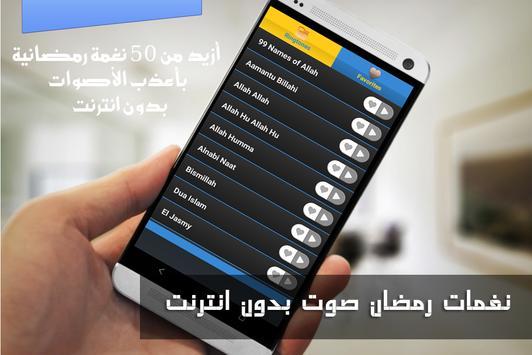 نغمات رمضان روعة بدون نت MP3 apk screenshot