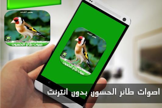 اصوات طائر الحسون بدون نتMP3 apk screenshot