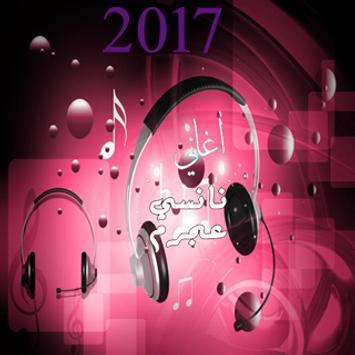 أغاني نانسي عجرم 2017 apk screenshot