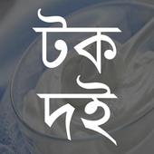 টক দই Sour Yogurt icon