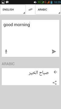 Arabic Translator To All screenshot 1