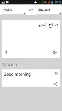Arabic Translator To All screenshot 2