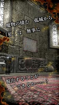 脱出ゲーム 孤城からの脱出 apk screenshot