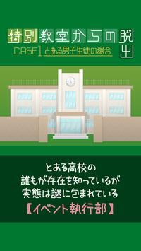 脱出ゲーム 特別教室からの脱出 ~とある男子生徒の場合~ poster