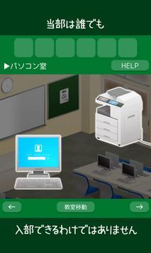 脱出ゲーム 特別教室からの脱出 ~とある男子生徒の場合~ apk screenshot